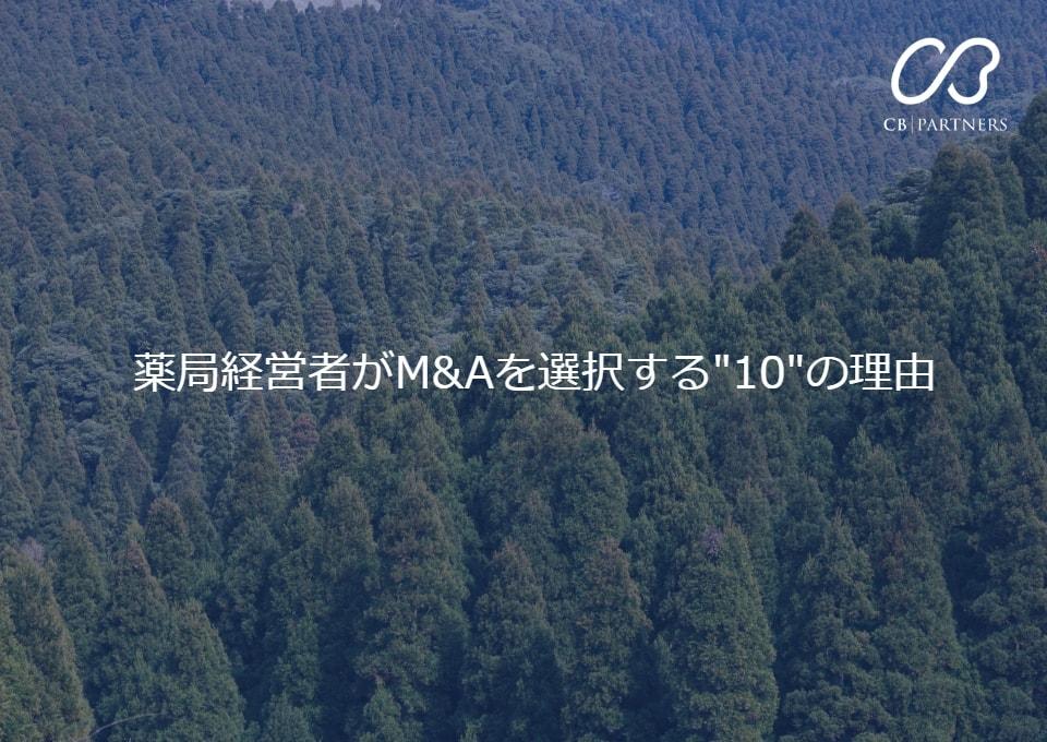 【資料】01_薬局経営者がM&Aを選択する10の理由