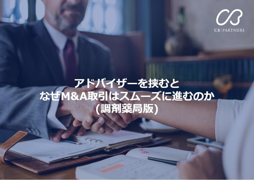 【資料】03_アドバイザーを挟むと、なぜM&A取引はスムーズに進むのか(調剤薬局版)