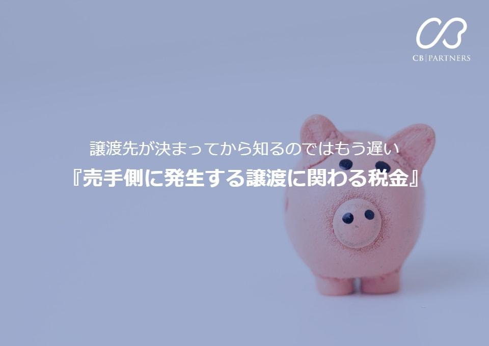 【資料】05_譲渡先が決まってから知るのではもう遅い『売手側に発生する譲渡に関わる税金』