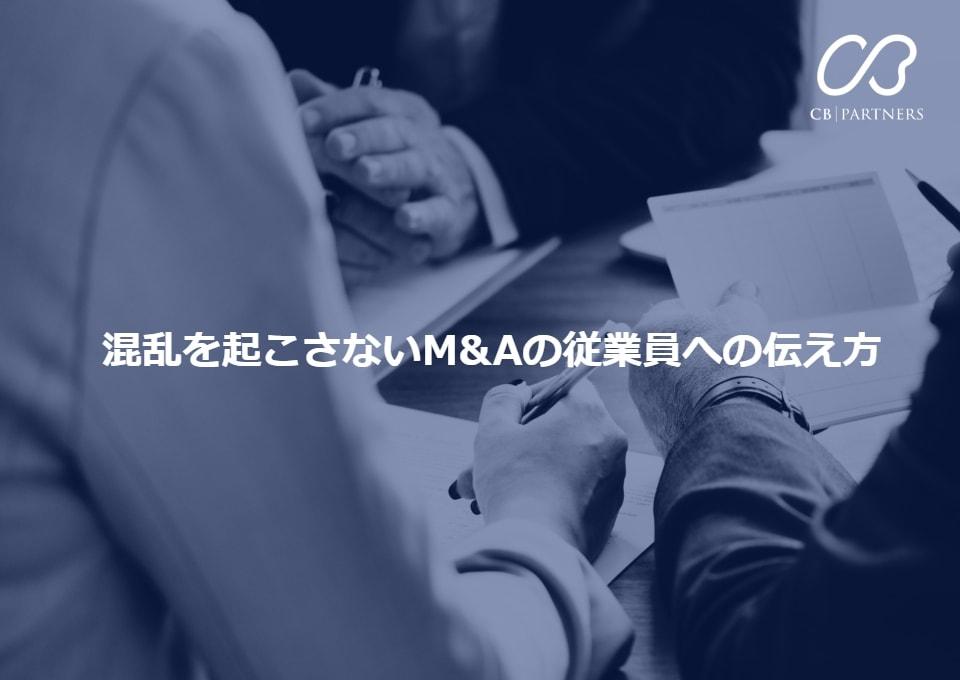 【資料】06_混乱を起こさないM&A実行時の従業員への伝え方