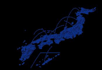 日本全国に広がるネットワーク