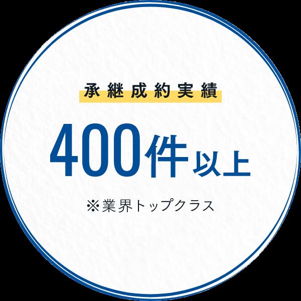 承継成約実績400件以上 ※業界トップクラス