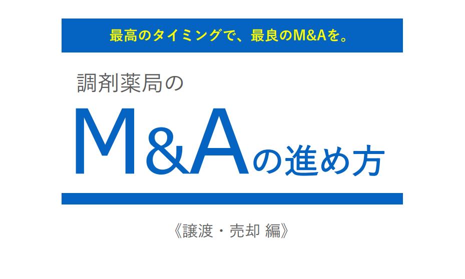 07_薬局M&Aの一般的な流れ(売手編)