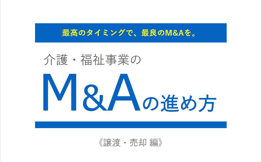 11_介護・福祉事業のM&Aの進め方(売手編)